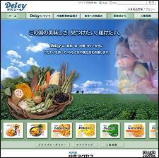冷凍野菜のデルシー