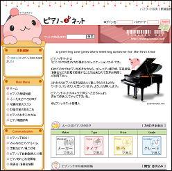 ピアノっ子ネット